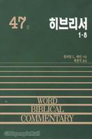 히브리서(상) - WBC 성경주석 47