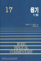 욥기 상 (1~20장) - WBC 성경주석17