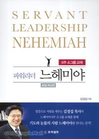 파워리더 느헤미야 40일 묵상편 - 6주 소그룹 교재