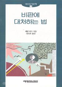 비판에 대처하는 법 - 라브리 작은책 7