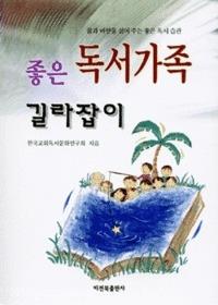 좋은 독서가족 길라잡이 : 꿈과 비전을 심어주는 독서습관