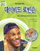 데이비드 로빈슨 - 십대들을 위한 꿈과비전 2