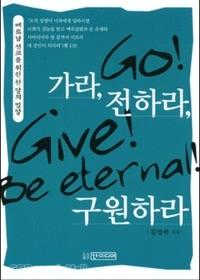 가라, 전하라, 구원하라 - 베트남 선교를 위한 한 알의 밀알