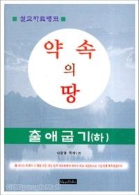 약속의 땅 - 출애굽기 (하)