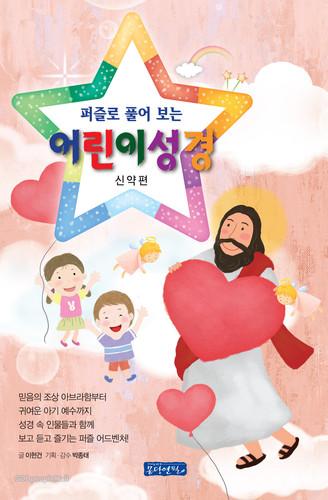 퍼즐로 풀어보는 어린이 성경 (신약편)