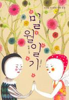 밀월일기- 365일 365빛깔 사랑 몸짓