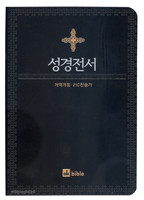 오케이바이블 성경전서 합본(색인/이태리신소재/무지퍼/NKR73TH)