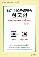 제2의 이스라엘 민족 한국인