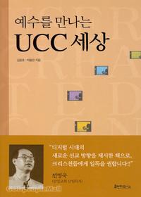 예수를 만나는 UCC 세상