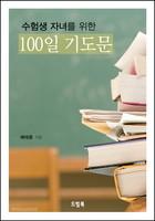 수험생 자녀를 위한 100일 기도문