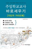 [개정판] 주일학교 교사 바로 세우기 - 지도자 가이드북