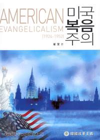 미국 복음주의