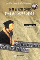 요한 칼빈의 생애와 탄생 500주년 기념전