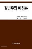 [개정판] 칼빈주의 예정론