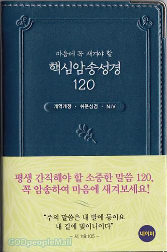 핵심암송성경120 (네이비)