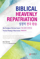 Biblical Heavenly Repatriation 성경적 천국 환송 (한영판)
