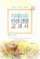 지혜로운 인생경영 교과서 3 - 잠언 11~17장