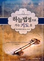 하늘 법정으로 가는 기도 Ⅱ