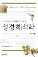 [개정판] 성경해석학 - 프로테스탄트 성경 해석학의 교과서
