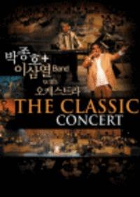 박종호 & 이삼열 밴드 오케스트라  . The classic concert  실황 앨범(CD+VCD)