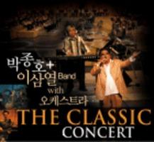 박종호 & 이삼열 밴드 오케스트라  . The classic concert  실황 앨범(CD+DVD)