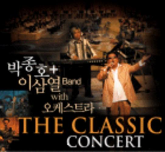 박종호 & 이삼열 밴드 오케스트라  . The classic concert  실황 앨범(CD DVD)