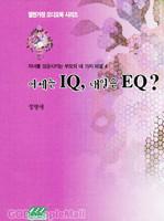 어제는 IQ 오늘은EQ? (오디오북/1Tapes) - 열린가정 오디오북 시리즈