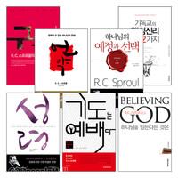 R.C.스프롤 2013년~2014년 출간(개정) 도서 세트(전8권)