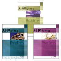 시편 주석 세트 : 한국성경주석총서 (전3권)