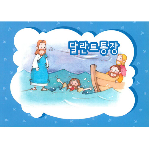 달란트 통장(청색) - 바다 위를 걸으신 (10매)
