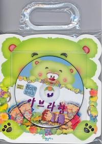 아브라함 - 꼼이랑 보아요 2 (책+ CD)
