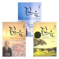 김항안 목사 닮음 시리즈 세트(전3권)