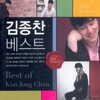 김종찬 베스트(2CD)