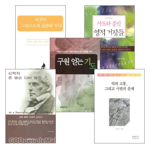 이종수 목사 저서 세트(전5권)