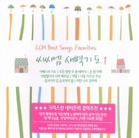 씨씨엠 새벽기도1(CD)