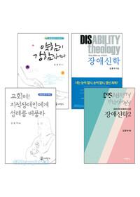 김홍덕 목사 장애신학 관련도서 세트(전3권)