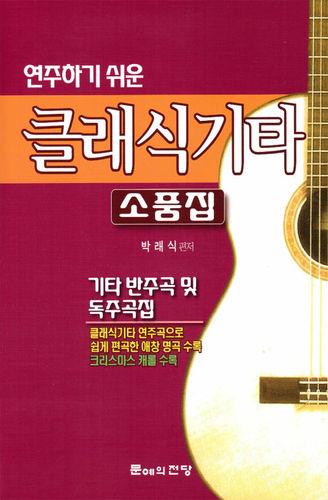연주하기 쉬운 클래식기타 소품집(기타 반주곡 및 독주곡집)