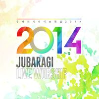 주바라기 라이브워십 2014 (CD)