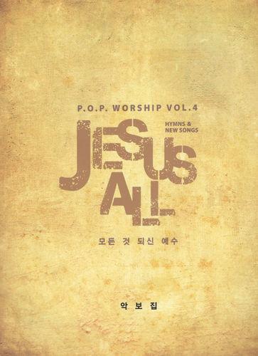 P.O.P Worship Vol.4 - JESUS ALL (단선악보집)