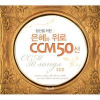 당신을 위한 은혜와 위로 CCM 50선 (3CD)
