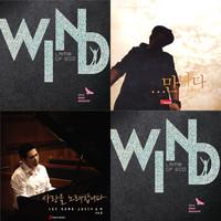 윈드워십   이성재 음반세트(3CD)