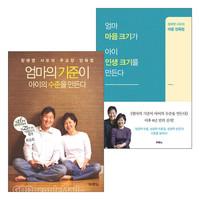 장애영 사모 양육법 도서 세트(전2권)
