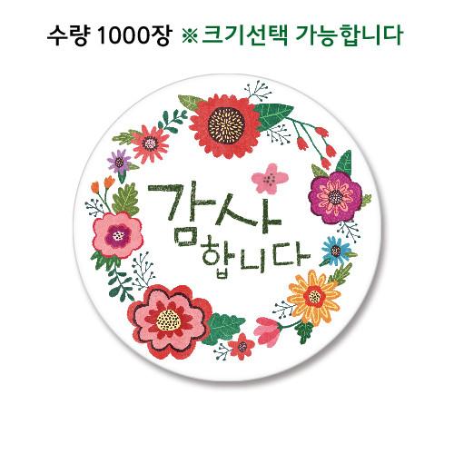 감사스티커-001  (수량_1000장)