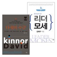홍림 성서인물 신서 세트(전2권)