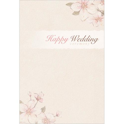 진흥 주보용지 A4 4면 결혼예배순서지 (1020) - (1속 100장)