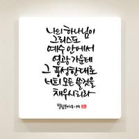순수캘리말씀액자-SA0026 나의 하나님