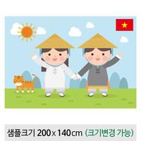 세계여러나라다문화현수막(베트남)-013  ( 200 x 140 )
