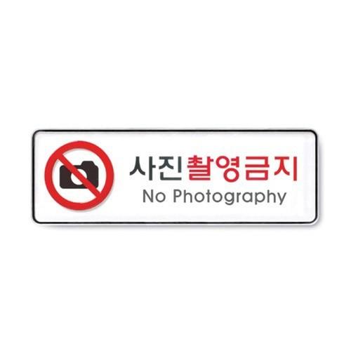 9117 - 사진촬영금지 시스템 문패 사인 표지판