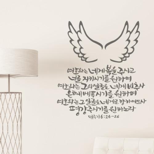 (말씀스티커)복을 주시고_민수기6장24~26절