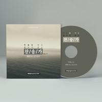 기도를 여는 끊이지 않는 찬송가 vol.11 - 새벽기도 필요음악 (CD)